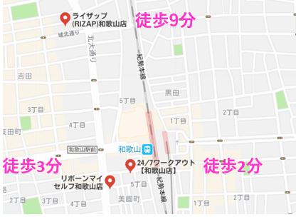 和歌山 パーソナルトレーニング 駅からの距離
