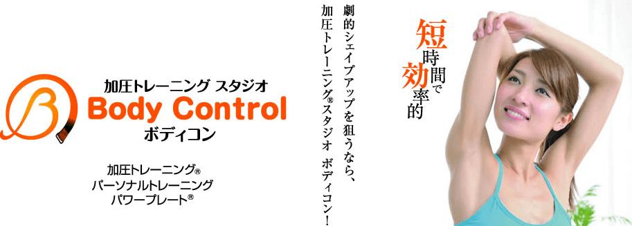 新潟 ボディコン TOP