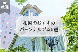 札幌 パーソナルトレーニング 厳選5ジム