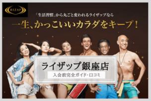 ライザップ銀座店評判・口コミ