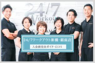 247新橋・銀座店 評判 口コミ