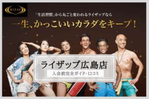 ライザップ広島店評判・口コミ