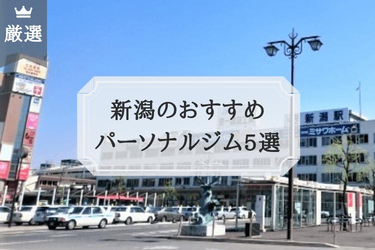 新潟のおすすめ パーソナルトレーニングジム5選