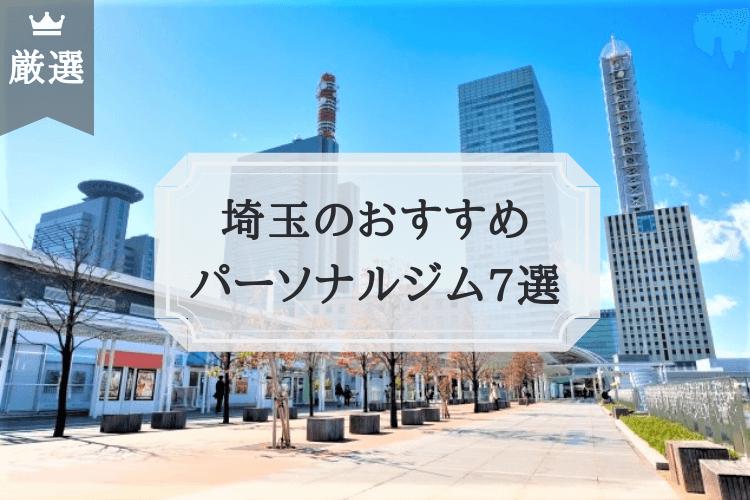 埼玉のおすすめ パーソナルトレーニングジム7選