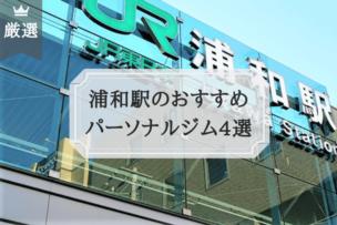 浦和駅のおすすめ パーソナルトレーニングジム4選