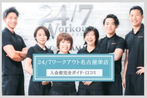 247名古屋栄店 評判 口コミ