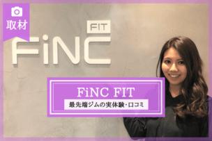 fincfit フィンクフィット 口コミ 評判
