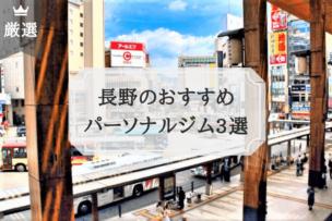 長野のおすすめ パーソナルジム3選