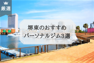 堺東のおすすめ パーソナルトレーニングジム3選