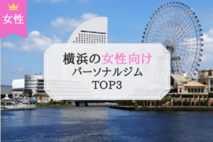 横浜の女性向けパーソナルトレーニングジムTOP3