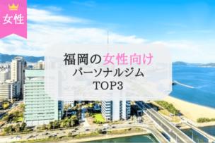 福岡の女性向けパーソナルトレーニングジムTOP3