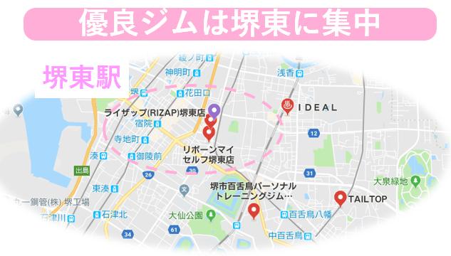 堺東駅 パーソナルジム マップ