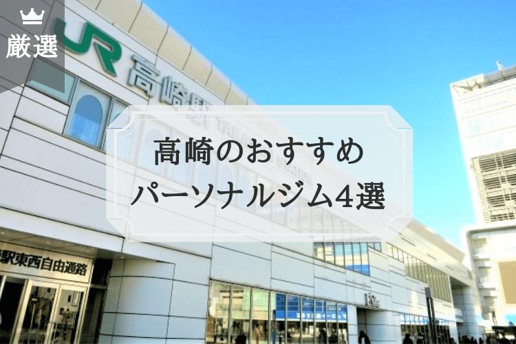 高崎のおすすめ パーソナルトレーニングジム4選