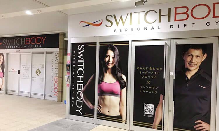 switch body 岡山駅前店