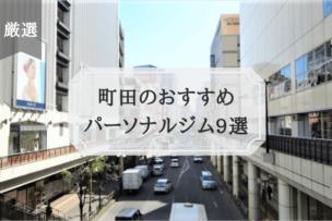 町田のおすすめ パーソナルトレーニングジム9選