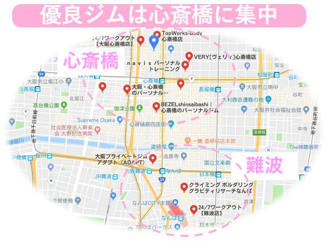 難波 心斎橋 パーソナルトレーニングジム 比較