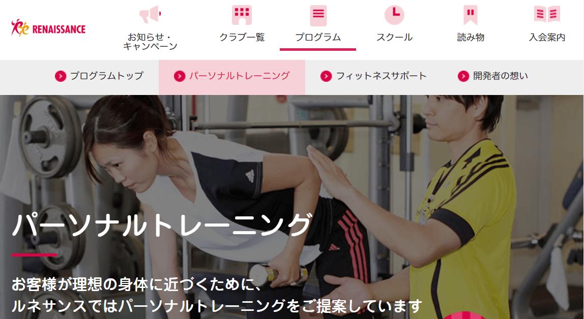 ルネサンス 豊中店 パーソナルトレーニング (1)