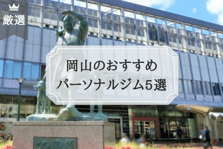 岡山のおすすめ パーソナルトレーニングジム5選