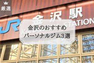 金沢のおすすめ パーソナルトレーニングジム3選