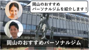 岡山 パーソナルトレーニングジム おすすめ