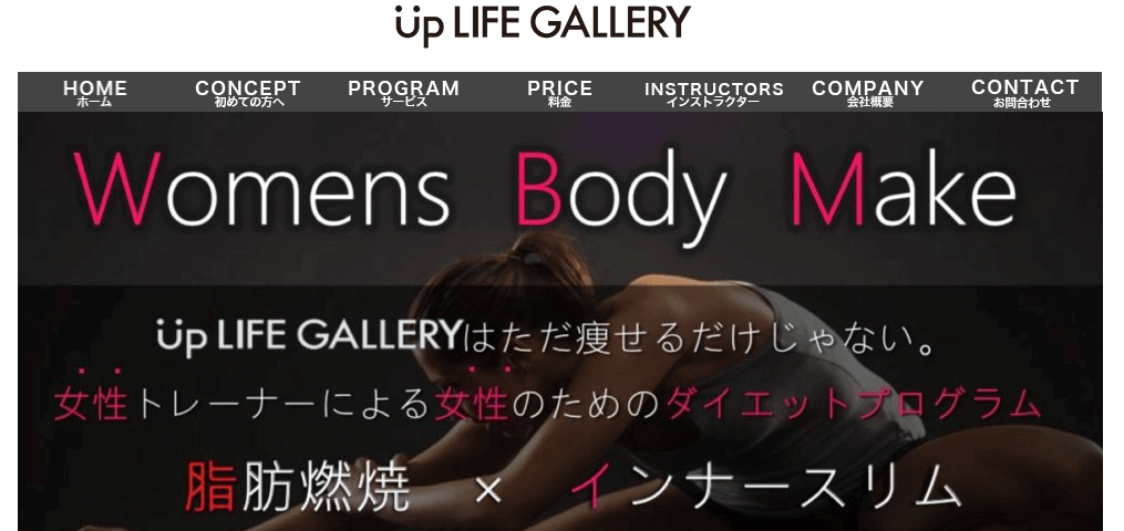 UP LIFE GALLERY TOP