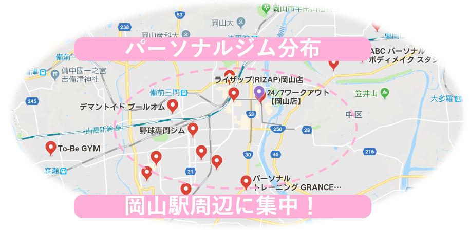 岡山 パーソナルトレーニングジム マップ