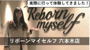 リボーンマイセルフ 六本木店 口コミ 評判