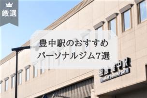豊中駅のおすすめ パーソナルトレーニングジム7選