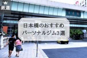 日本橋 おすすめ パーソナルトレーニングジム