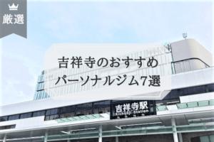 吉祥寺のおすすめ パーソナルトレーニングジム6選