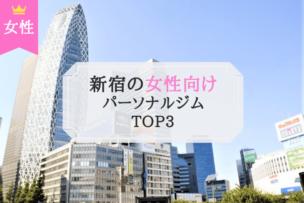 新宿の女性向けパーソナルトレーニングジムTOP3