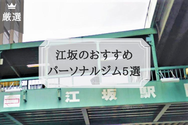 江坂のおすすめ パーソナルトレーニングジム5選