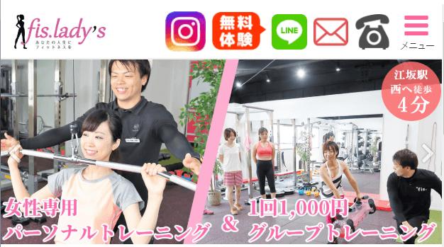 fis lady's 江坂店 (1)