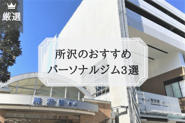 所沢のおすすめ パーソナルトレーニングジム3選