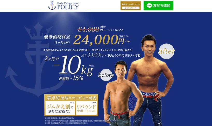 Policy 町田 ジム