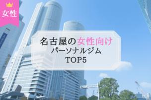 名古屋の女性向けパーソナルトレーニングジムTOP5