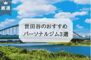 世田谷区 パーソナルトレーニングジム おすすめ