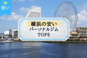 横浜の安いパーソナルジムTOP5