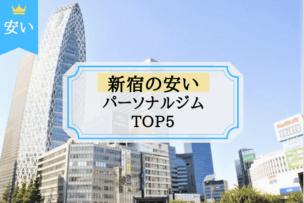 新宿の安いパーソナルトレーニングジムTOP5