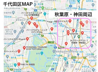 千代田区 パーソナルトレーニングジム おすすめ一覧