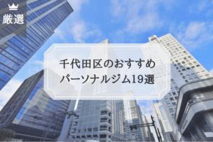 千代田区 パーソナルトレーニングジム おすすめ比較