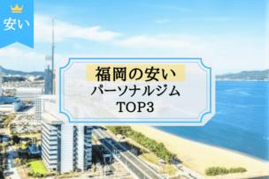 福岡の安いパーソナルトレーニングジムTOP3