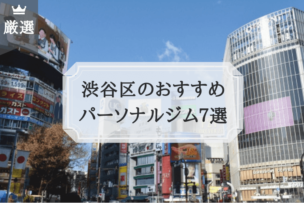 渋谷区 パーソナルトレーニングジム おすすめ