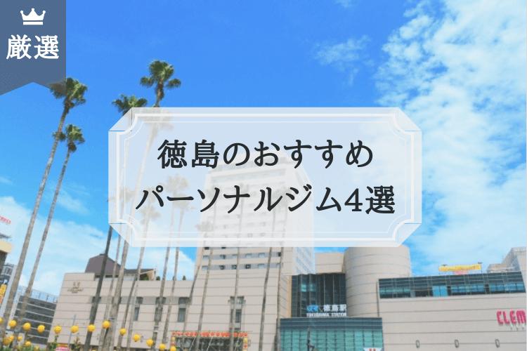 徳島 パーソナルトレーニングジム