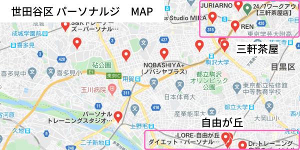 世田谷区 パーソナルトレーニングジム
