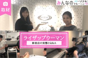 ライザップウーマン 新宿店 口コミ・評判