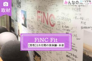 fincfit 体験談 男性