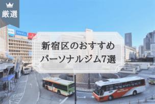 新宿区 パーソナルトレーニングジム おすすめ