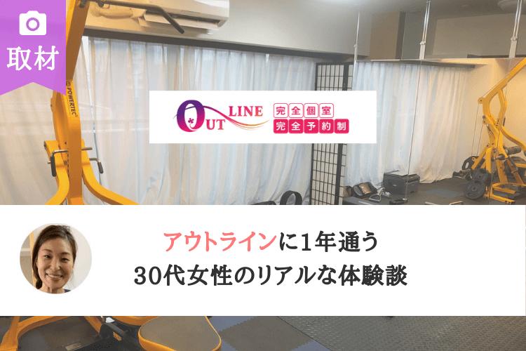 アウトライン 横浜店 体験談
