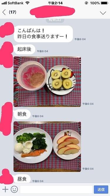 アレスコ 食事指導1